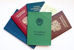 Полный перечень документов, удостоверяющих личность гражданина Российской Федерации