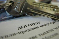 Исковое заявление о признании факта покупки квартиры