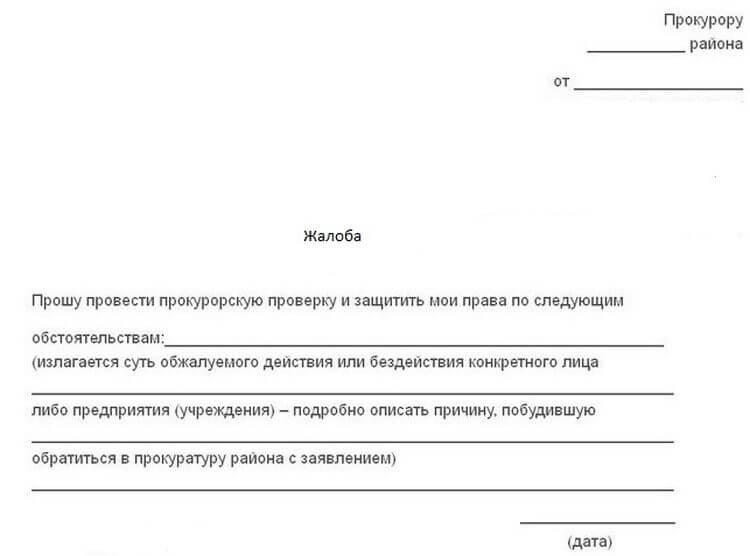 obrazcy-anonimnyx-zhalob-v-prokuraturu-trudovuyu-inspekciyu-policiyu-nalogovuyu-inspekciyu