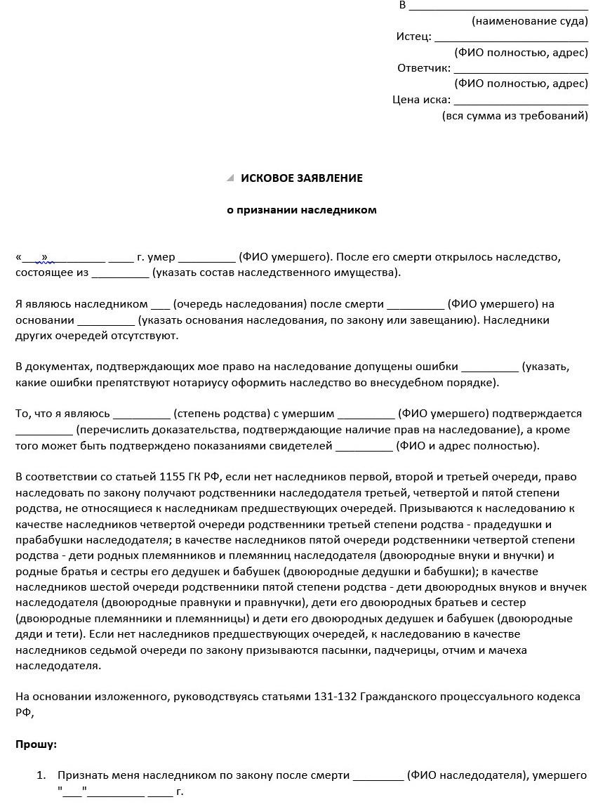 obrazec-iskovogo-zayavleniya-dlya-priznaniya-grazhdanskoj-zheny-naslednikom-2