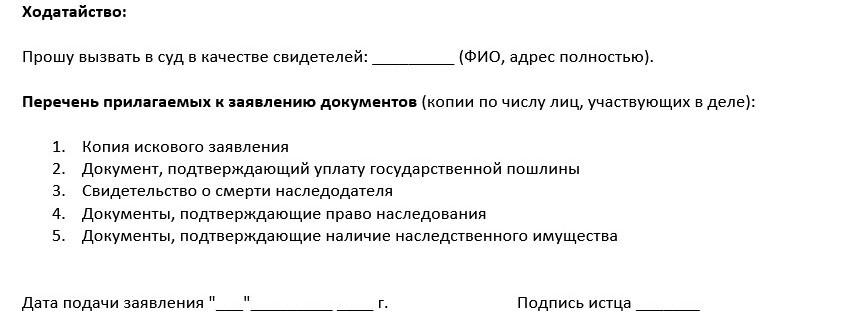 obrazec-iskovogo-zayavleniya-dlya-priznaniya-grazhdanskoj-zheny-naslednikom-3