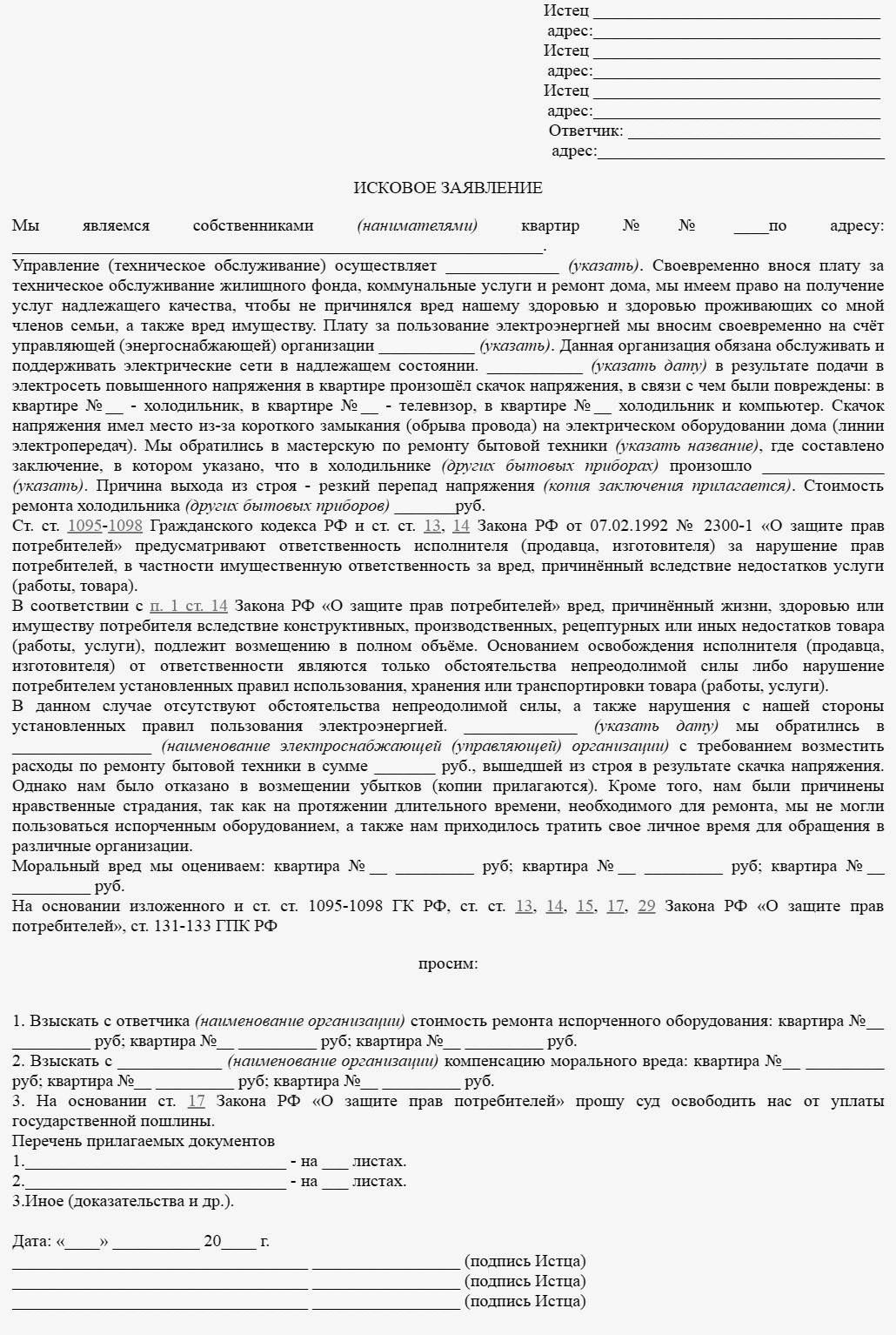 Изображение - Жалоба на ук в жилищную инспекцию и её образец obrazec-kollektivnogo-iska-na-upravlyayushhuyu-kompaniyu