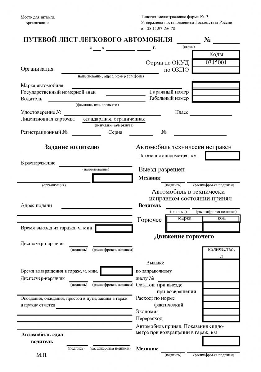 obrazec-putevogo-lista