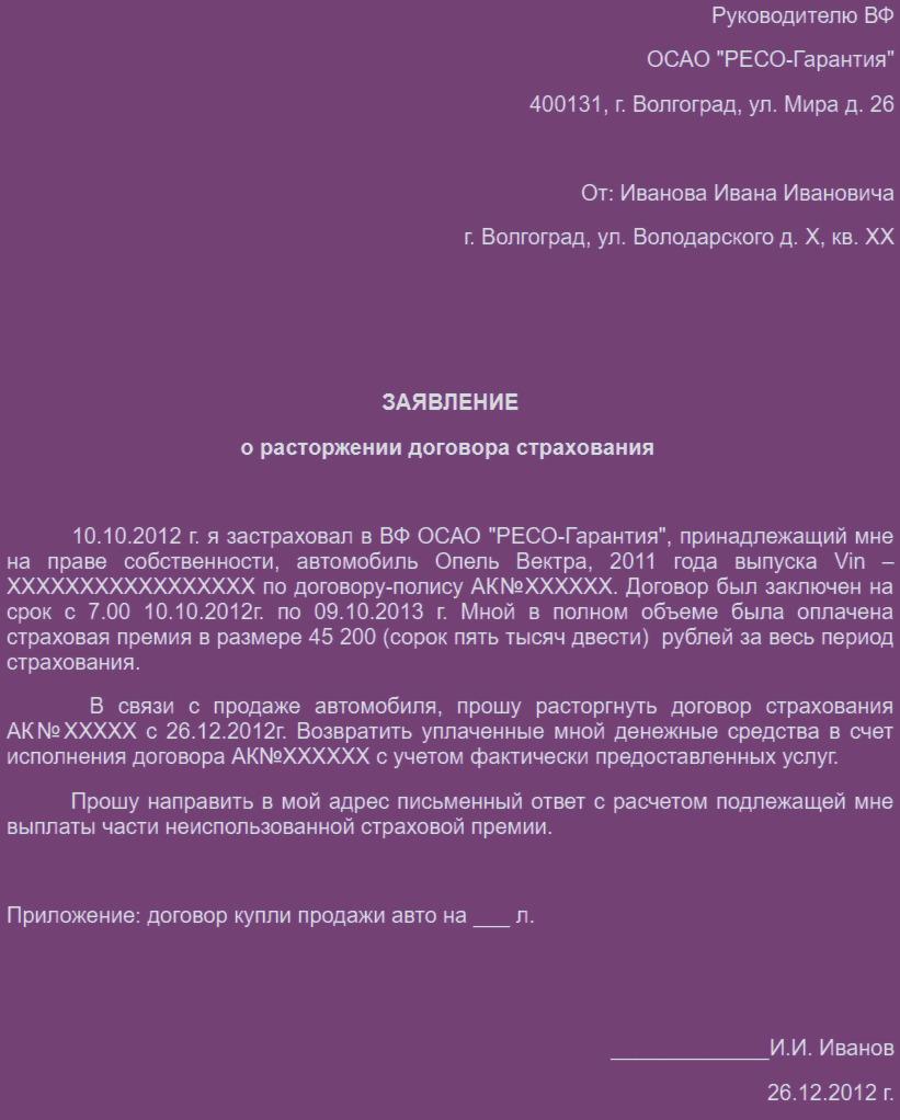 Образец заявления на расторжение договора КАСКО – скачать готовый бланк документа