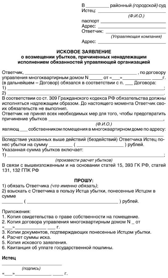 Изображение - Жалоба на ук в жилищную инспекцию и её образец obrazec-zayavleniya-na-upravlyayushhuyu-kompaniyu-v-sud