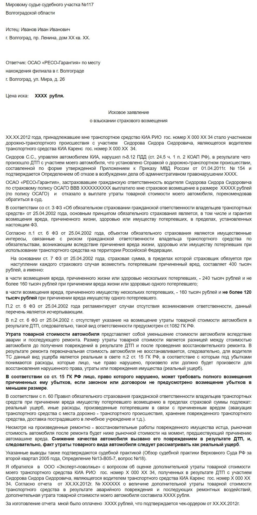 obrazec-zayavleniya-na-vzyskanie-uts-avtomobilya-isk-v-sud-3
