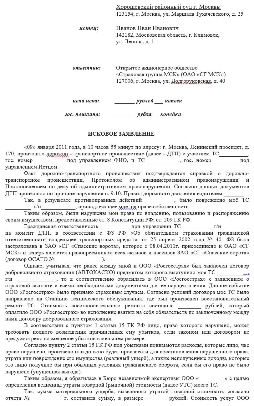 obrazec-zayavleniya-na-vzyskanie-uts-avtomobilya-isk-v-sud-7