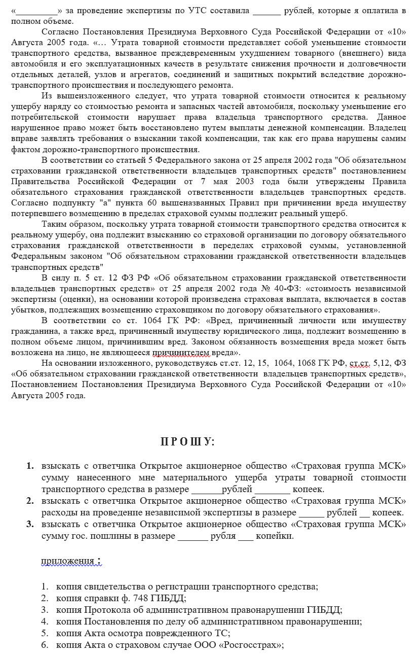obrazec-zayavleniya-na-vzyskanie-uts-avtomobilya-isk-v-sud-8