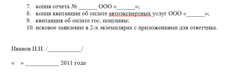 obrazec-zayavleniya-na-vzyskanie-uts-avtomobilya-isk-v-sud-9