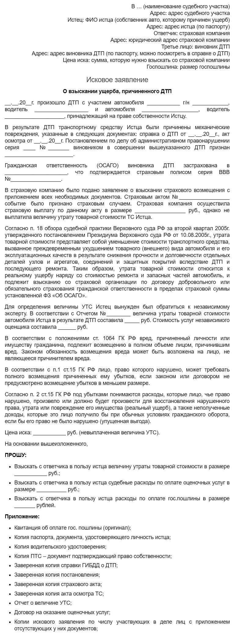 obrazec-zayavleniya-na-vzyskanie-uts-avtomobilya-isk-v-sud