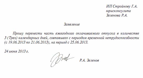 obrazec-zayavleniya-o-perenose-otpuska-v-svyazi-s-bolnichnym-2
