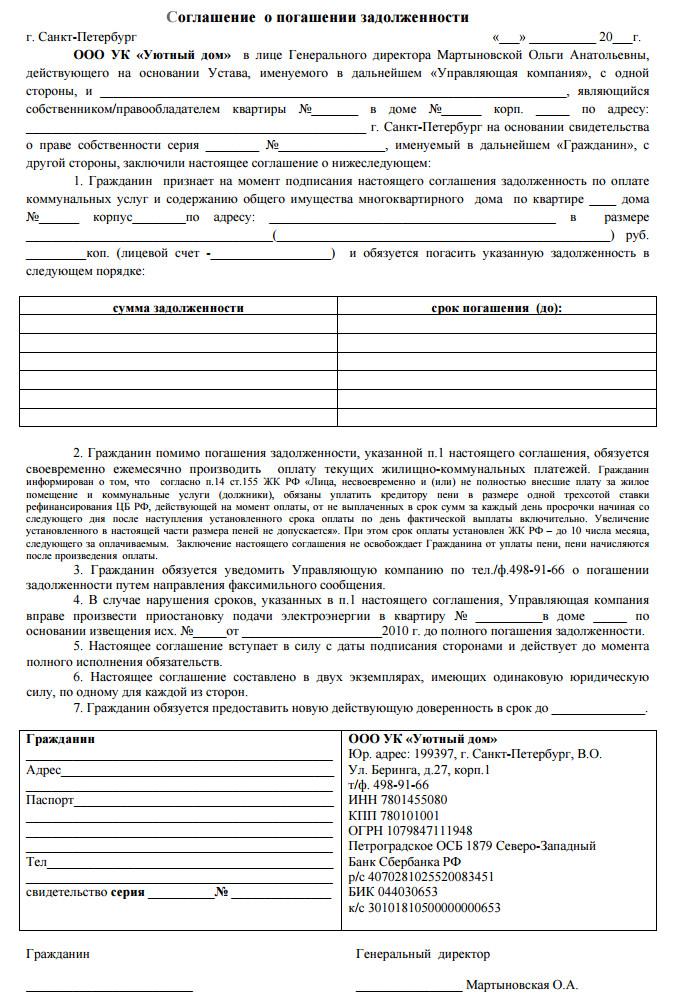 obrazec-zayavleniya-o-predostavlenii-rassrochki-na-oplatu-uslug-zhkx-2