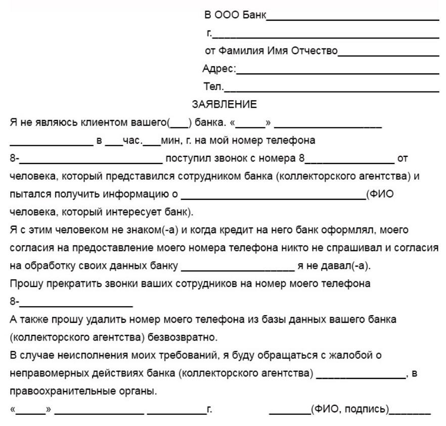 obrazec-zayavleniya-v-bankovskuyu-organizaciyu-dlya-udaleniya-nomera-telefona-iz-bazy-dannyx-i-prekrashheniya-zvonkov-po-chuzhomu-dolgu