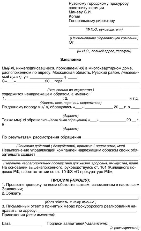 Изображение - Жалоба на ук в жилищную инспекцию и её образец obrazec-zayavleniya-v-prokuraturu-na-upravlyayushhuyu-kompaniyu