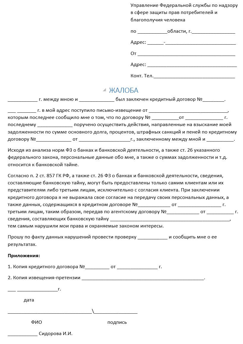 obrazec-zayavleniya-v-rospotrebnadzor-na-dejstviya-banka-i-kollektorov-1