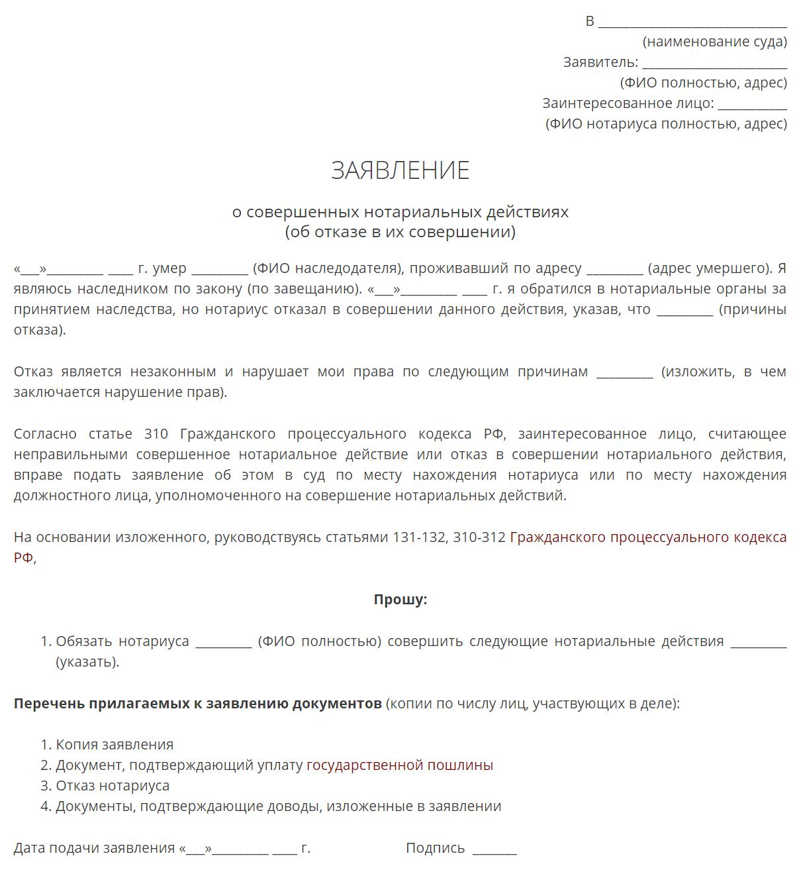 obrazec-zhaloby-iskovogo-zayavleniya-po-narusheniyam-notariusa-kasayushhixsya-procedury-prinyatiya-nasledstva
