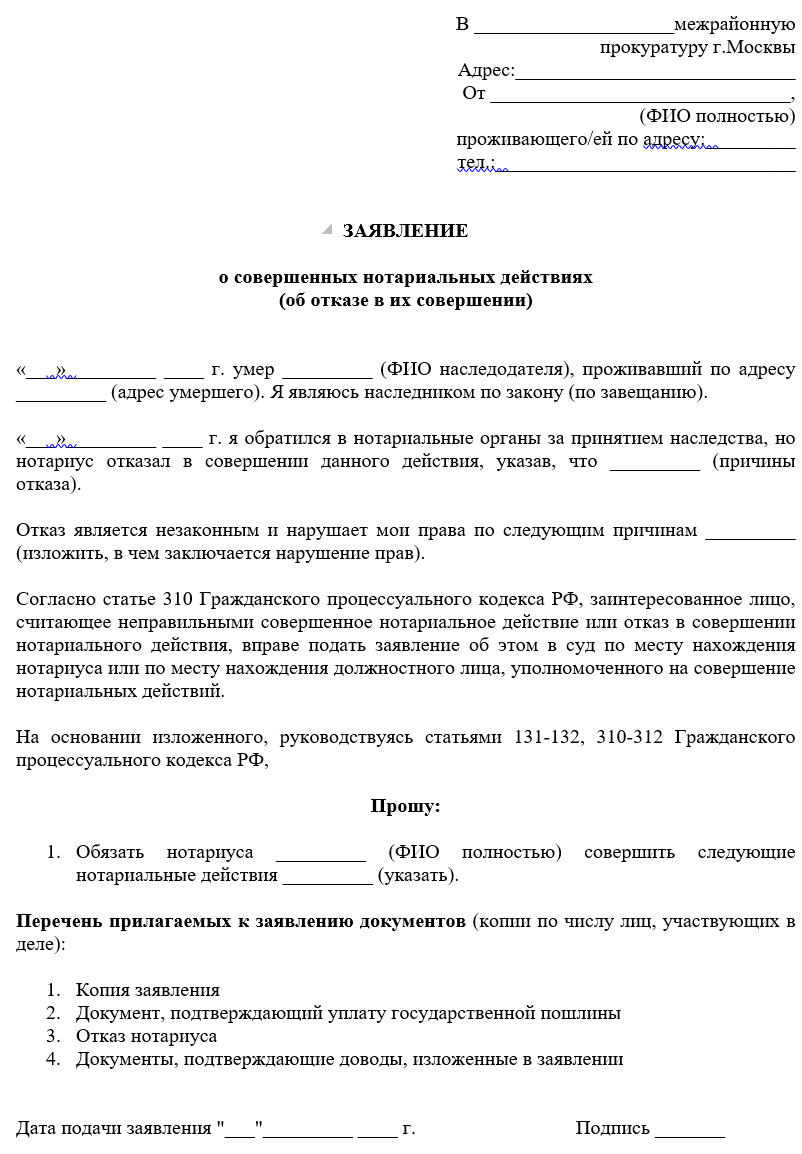 obrazec-zhaloby-na-notariusa-v-prokuraturu
