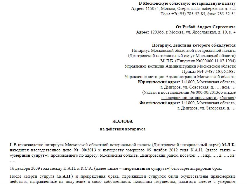 obrazec-zhaloby-na-notariusa-zhaloba-v-notarialnuyu-palatu