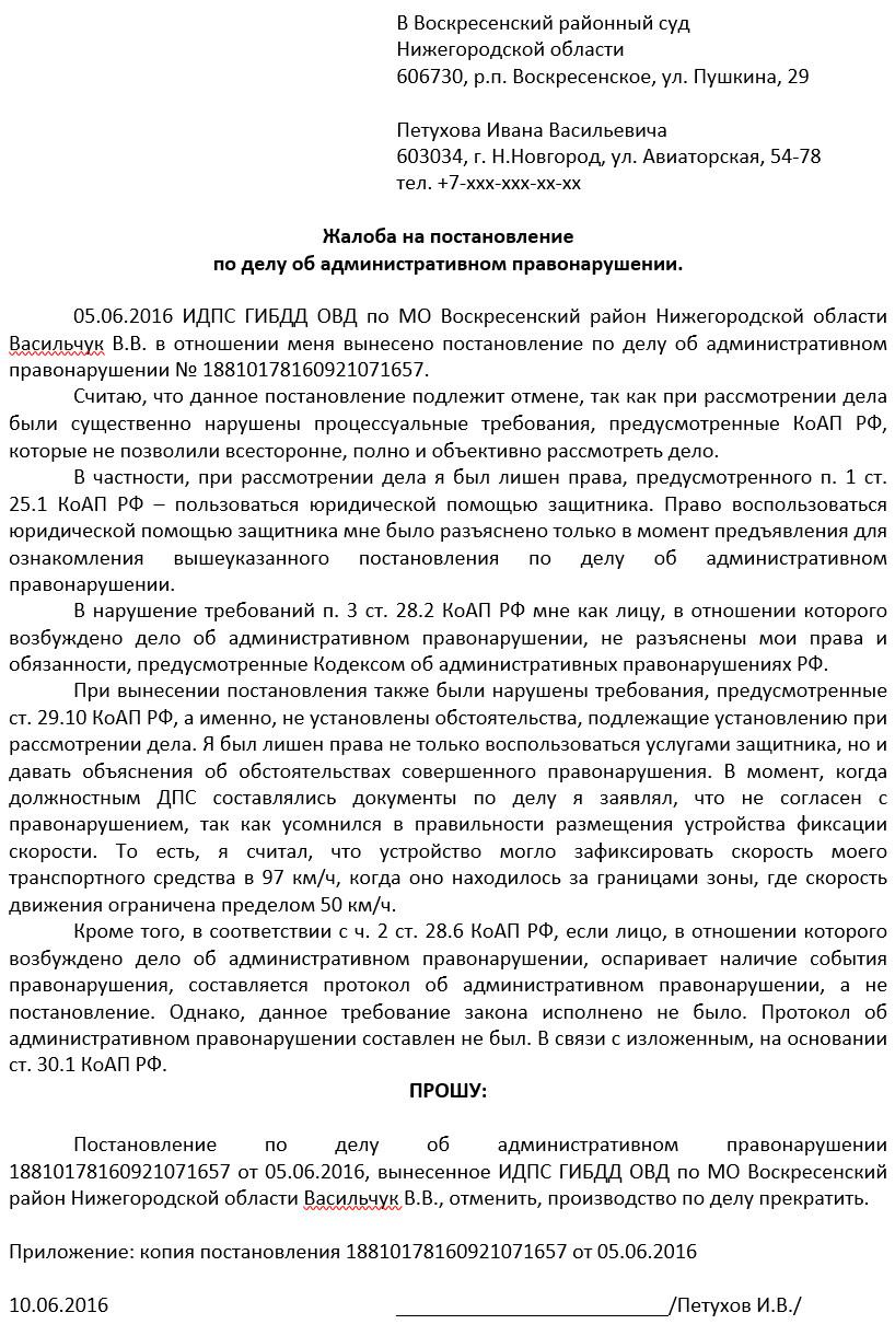Образец жалобы в суд на решение гибдд по жалобе ⋆ Citize
