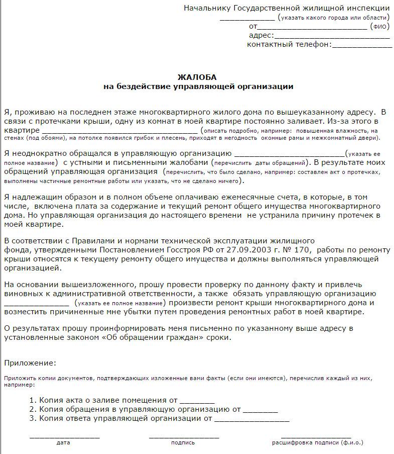 obrazec-zhaloby-na-upravlyayushhuyu-kompaniyu-v-zhilishhnuyu-inspekciyu
