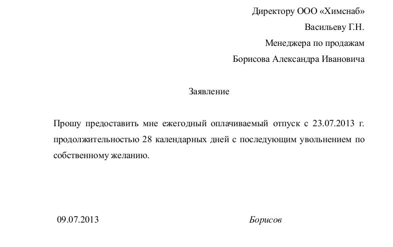 Изображение - Как написать заявление на выплату компенсации за неотгуленный отпуск obrazec_zayavleniya_na_chast-2