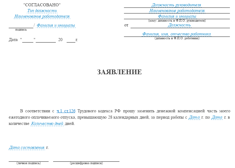 Изображение - Как написать заявление на выплату компенсации за неотгуленный отпуск obrazec_zayavleniya_na_chast