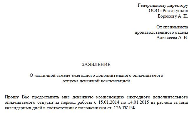 Изображение - Как написать заявление на выплату компенсации за неотгуленный отпуск obrazec_zayavleniya_na_kompensaciyu-4