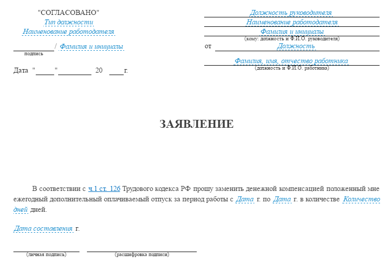 Изображение - Как написать заявление на выплату компенсации за неотгуленный отпуск obrazec_zayavleniya_na_kompensaciyu