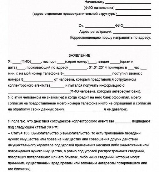 obshhij-blank-zayavleniya-v-lyubuyu-instanciyu-1