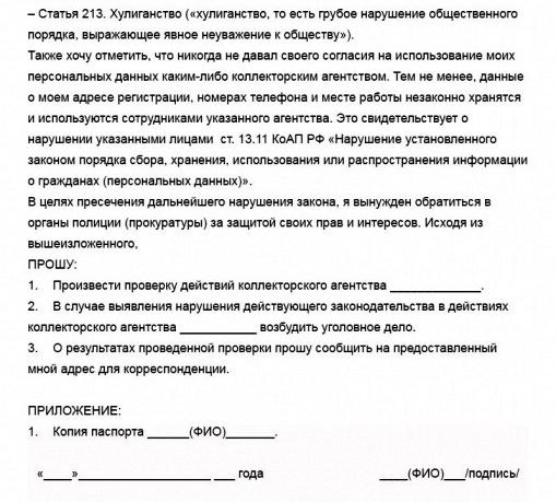 obshhij-blank-zayavleniya-v-lyubuyu-instanciyu-2