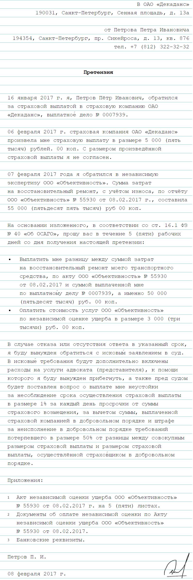osago-dosudebnaya-pretenziya-spb