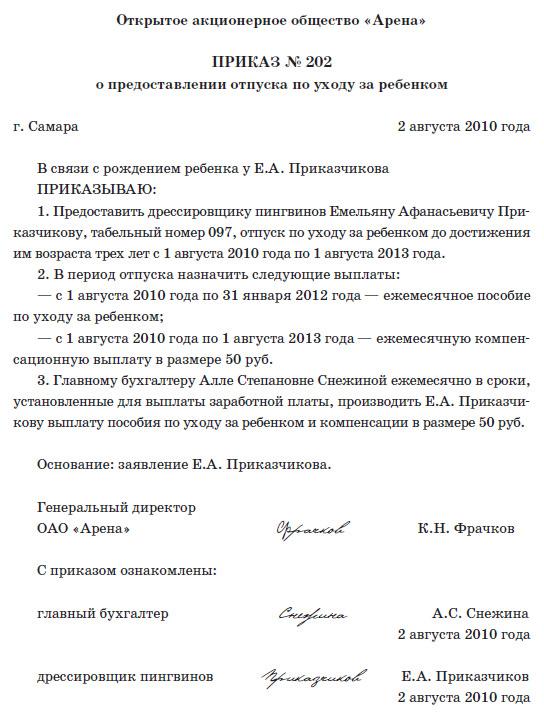 Изображение - Заявление о предоставлении декретного отпуска образец prikaz-ob-uxode-v-dekretnyj-otpusk