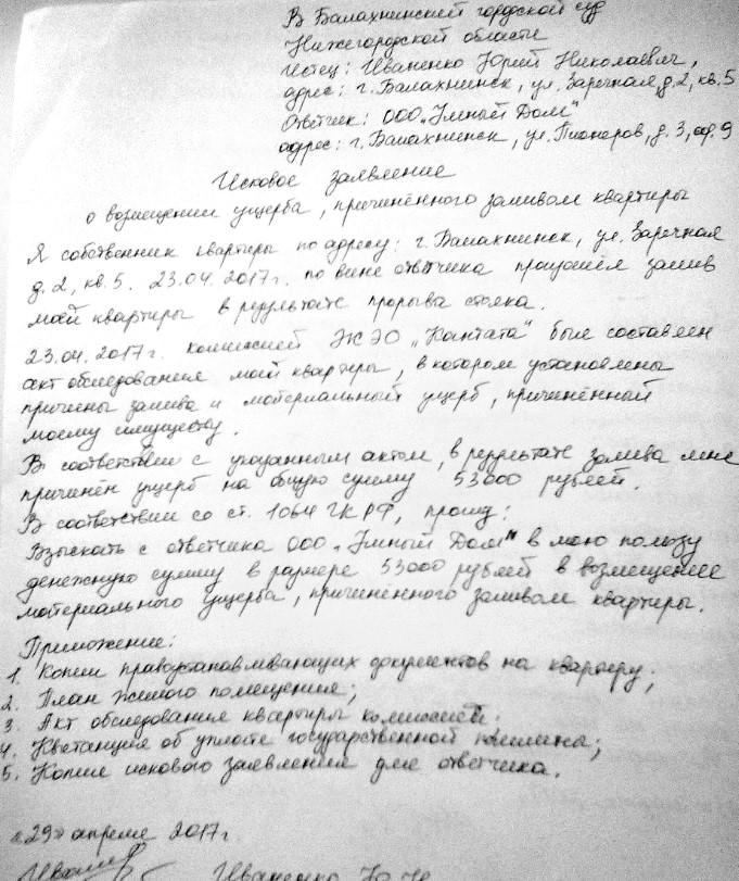 primer-iska-v-sud-na-zhkx-2