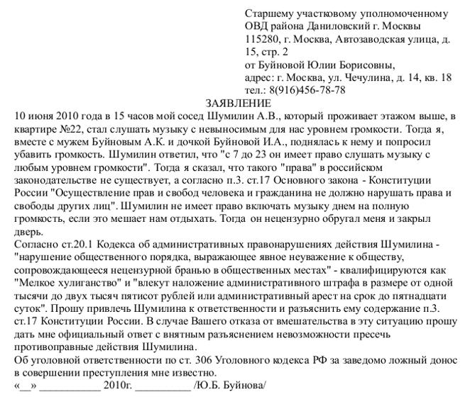 primer-zayavleniya-k-uchastkovomu-esli-shumyat-sosedi