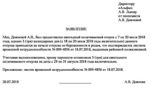 primer-zayavleniya-o-perenose-otpuska-kotoryj-sovpal-s-dekretom