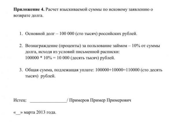 Пример искового заявления о взыскании денежных средств