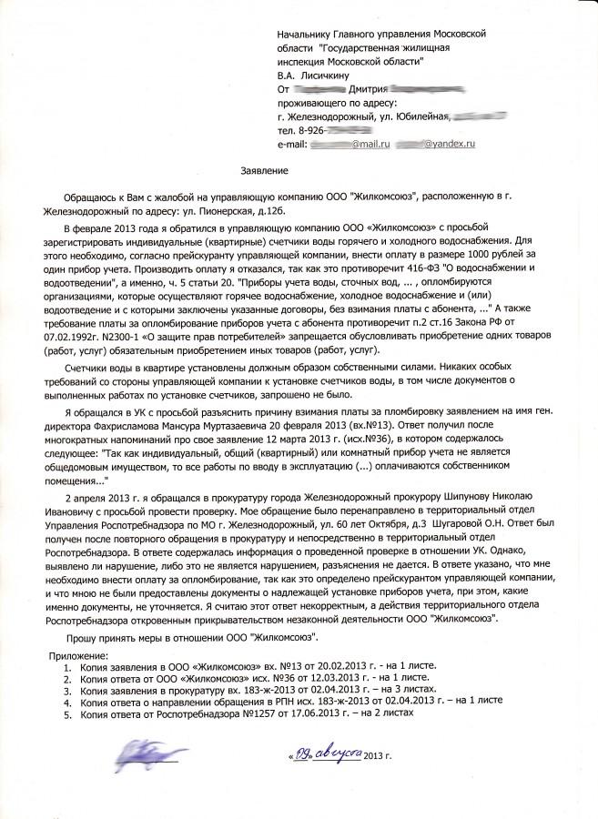Изображение - Жалоба на ук в жилищную инспекцию и её образец primer-zayavleniya-v-prokuraturu-na-uk