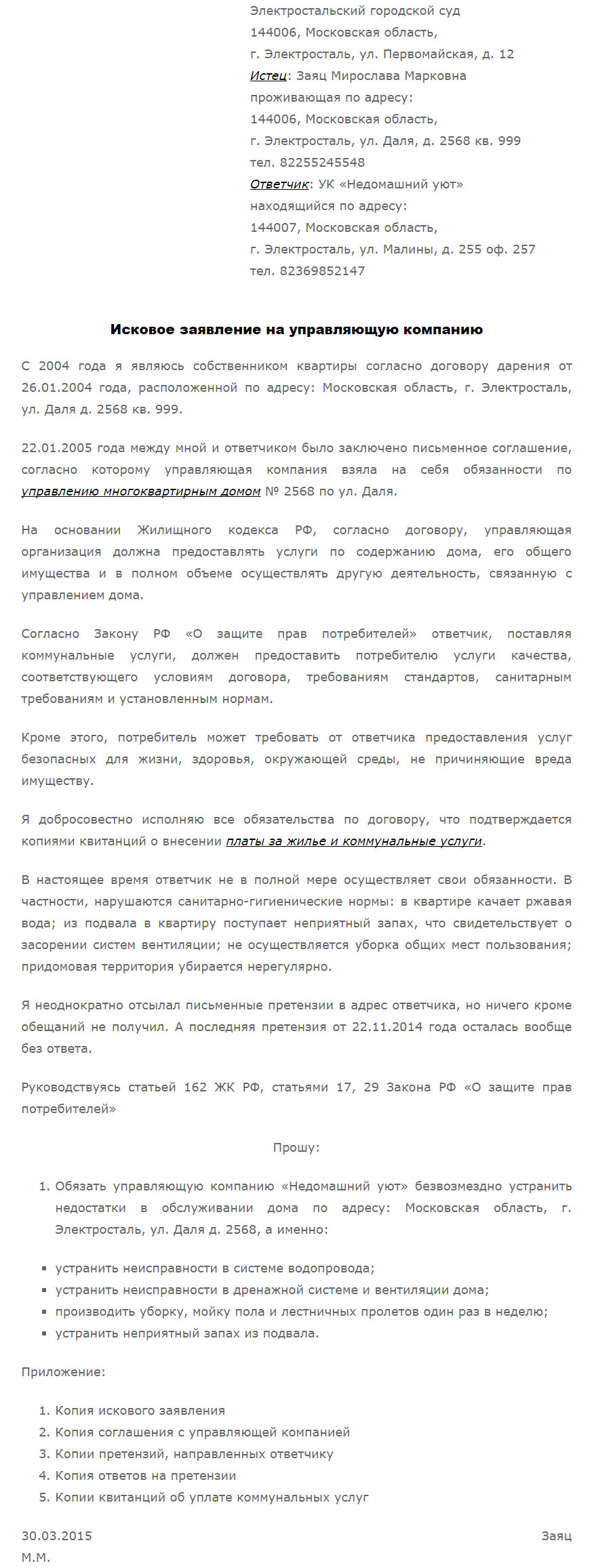 Изображение - Жалоба на ук в жилищную инспекцию и её образец primer-zayavleniya-v-sud-na-uk