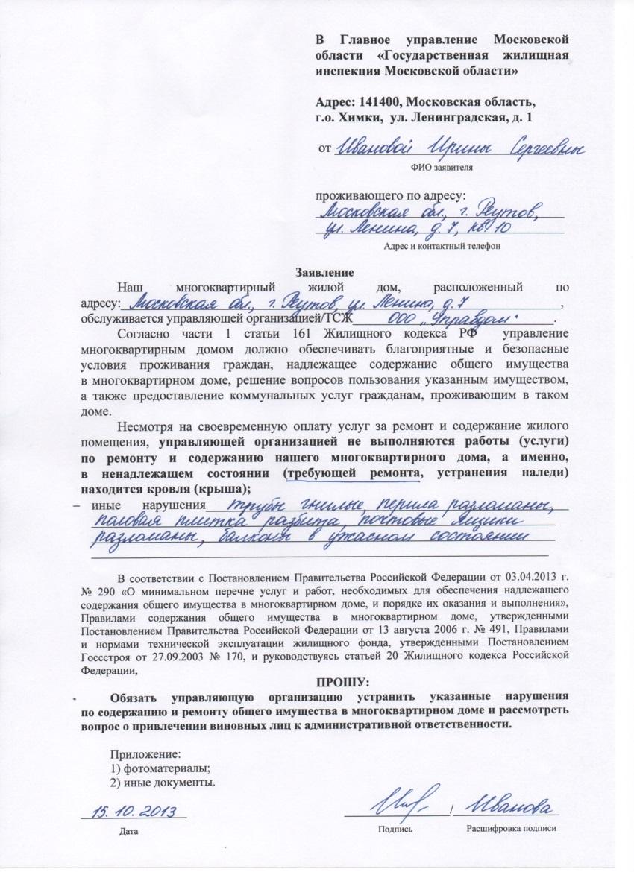 primer-zhaloby-na-uk-v-zhilishhnuyu-inspekciyu
