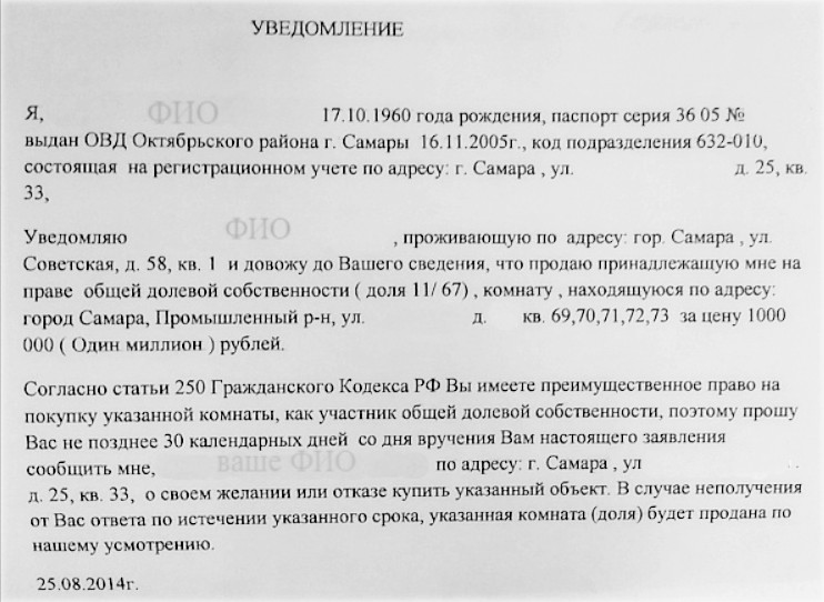 prodazhа-komnaty-v-kommunalnoj-kvartire-instrukciya-2