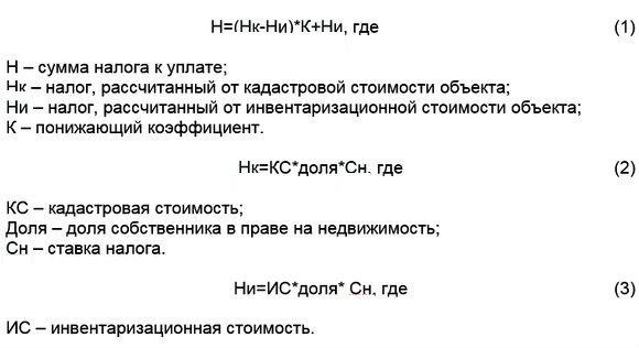 raschet-naloga-na-imushhestvo-kalkulyator-naloga-na-nedvizhimost-2