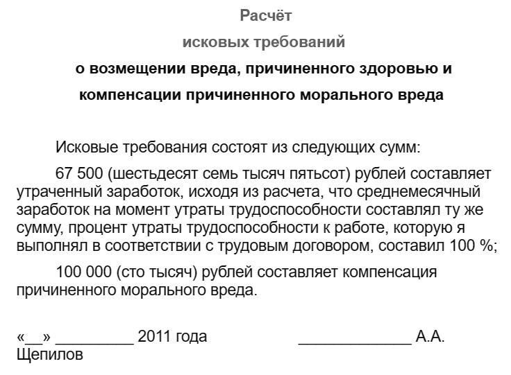 raschyot-iskovyx-trebovanij-o-vozmeshhenii-vreda-prichinennogo-zdorovyu-i-kompensacii-prichinennogo-moralnogo-vreda