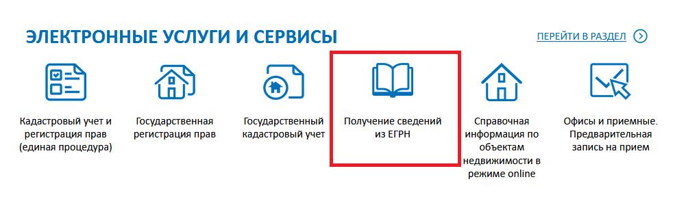 rasshirennaya-vypiska-iz-egrn-na-kvartiru-ili-zemelnyj-uchastok-kak-i-gde-zaprosit-3