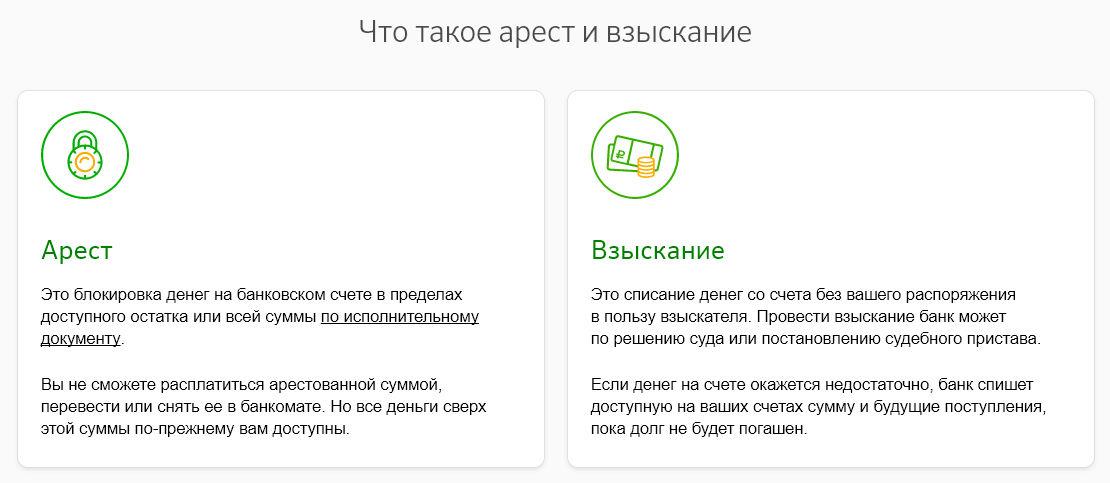 sudebnye-pristavy-nalozhili-arest-na-kartu-chto-delat-kak-razblokirovat-2