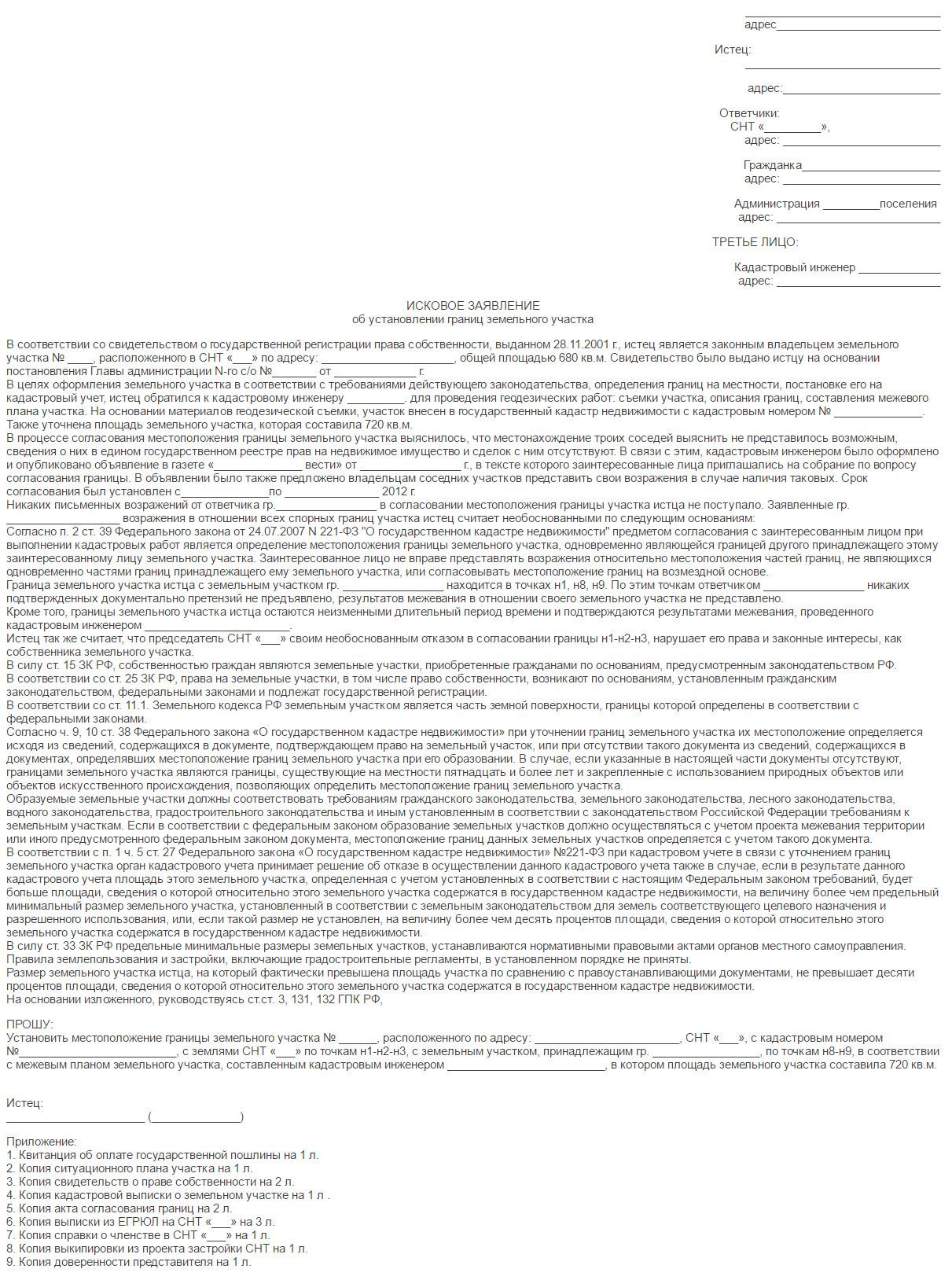 Изображение - Исковое заявление об установлении границ ustanovlenie_granic_uchastka_zayavlenie_obrazec-2