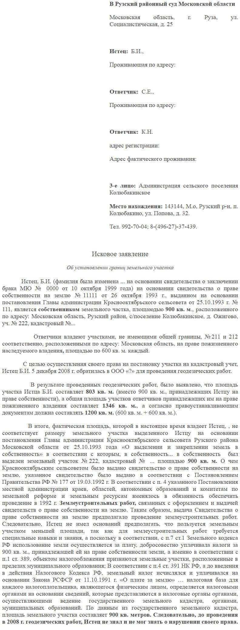 Изображение - Исковое заявление об установлении границ ustanovlenie_granic_uchastka_zayavlenie_obrazec-3