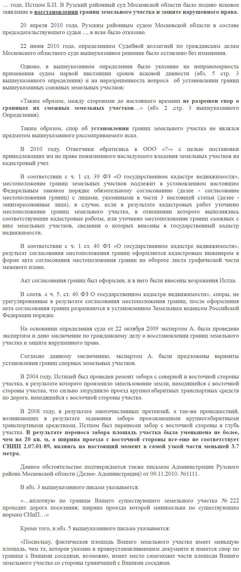 Изображение - Исковое заявление об установлении границ ustanovlenie_granic_uchastka_zayavlenie_obrazec-4