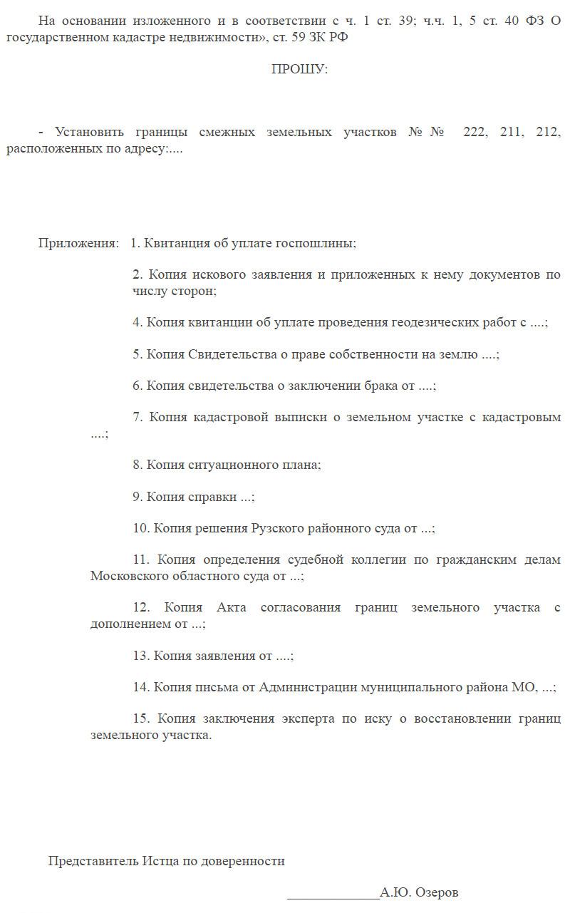 Изображение - Исковое заявление об установлении границ ustanovlenie_granic_uchastka_zayavlenie_obrazec-5