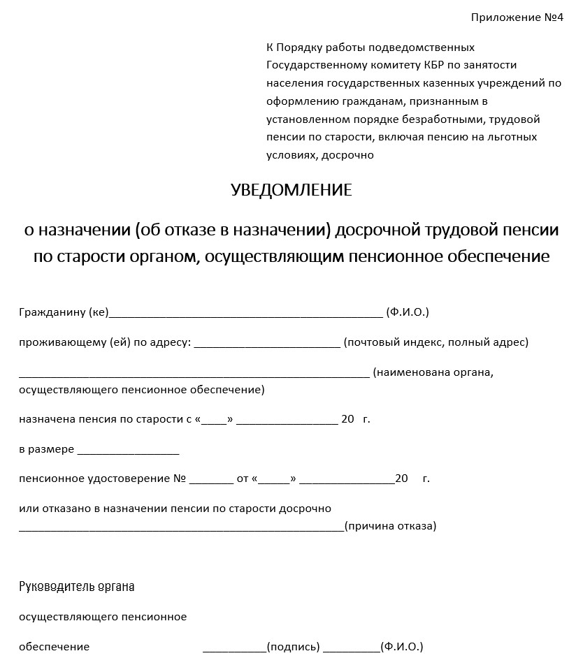 uvedomlenie-o-naznachenii-pensionnyx-vyplat-ot-centra-zanyatosti