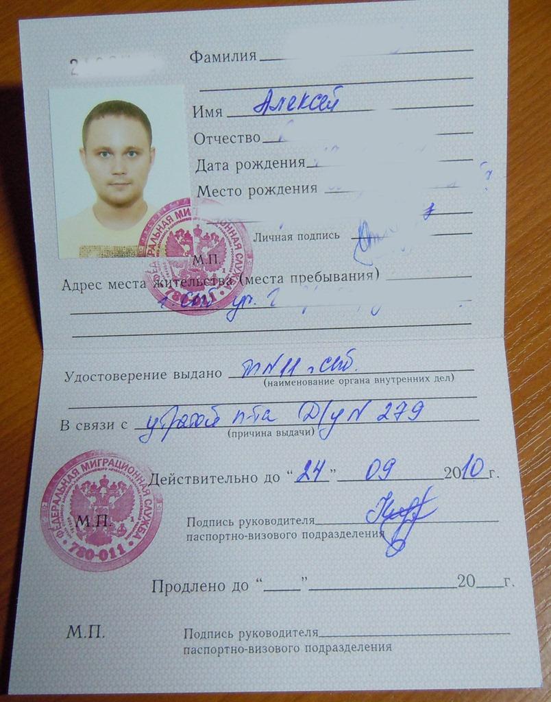 vremennoe-udostoverenie-lichnosti-2p-prava-grazhdanina-poryadok-polucheniya-vremennoj-spravki-2